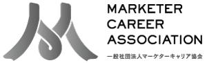 一般社団法人マーケターキャリア協会(MCA)