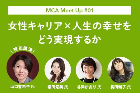 どんな人生経験もマーケターのスキルになる——MCA Meet Up vol.1【レポート】