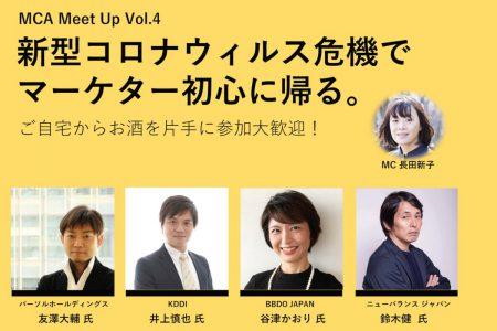 MCA Meet Up #04「新型コロナウィルス危機でマーケター初心に帰る」レポート