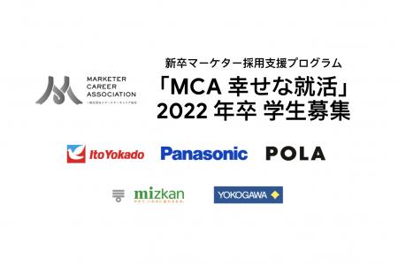 イトーヨーカ堂・パナソニック・ポーラ・ミツカン・横河電機が参画 新卒マーケター採用支援プログラム「MCA 幸せな就活」発表|一般社団法人マーケターキャリア協会(MCA) 学生向けプログラムのご案内