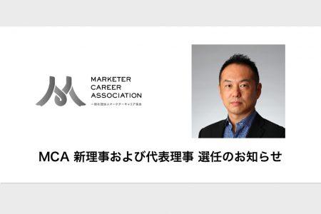MCA 新理事および代表理事 選任のお知らせ