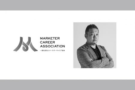MCA 新たなメンターにFacebook Japanの中村淳一氏が就任